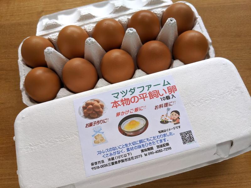 飼い 卵 平